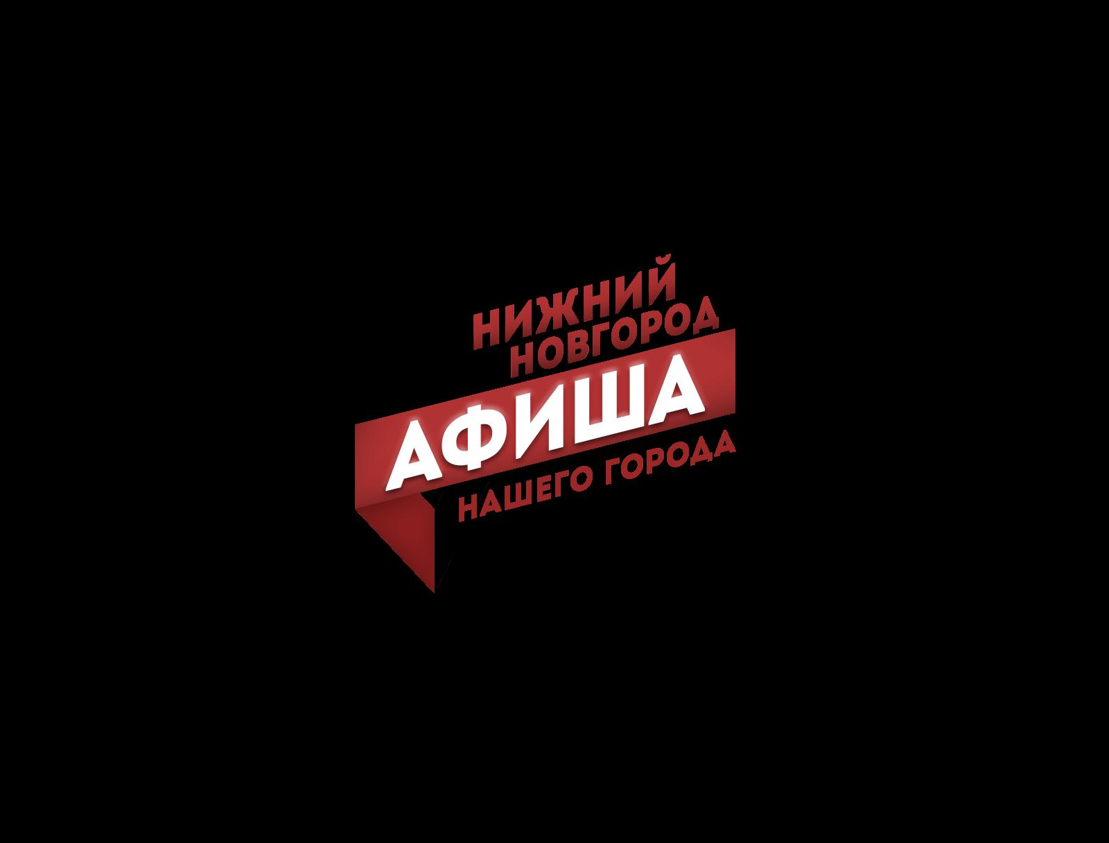 Интересный Нижний Новгород